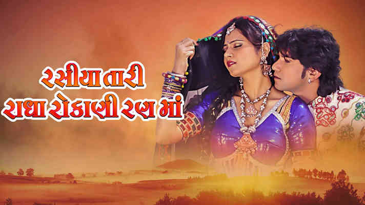 Rasiya Tari Radha Rokani Rann Ma