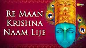 Re Maan Krishna Naam Lije