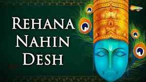 Rehana Nahin Desh