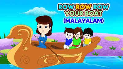 Row, Row, Row Your Boat - Slow Swing Style - Malayalam