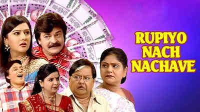 Rupiyo Naach Nachave