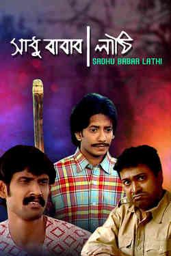 Sadhu Babar Lathi
