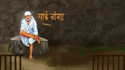 Sai Ganga
