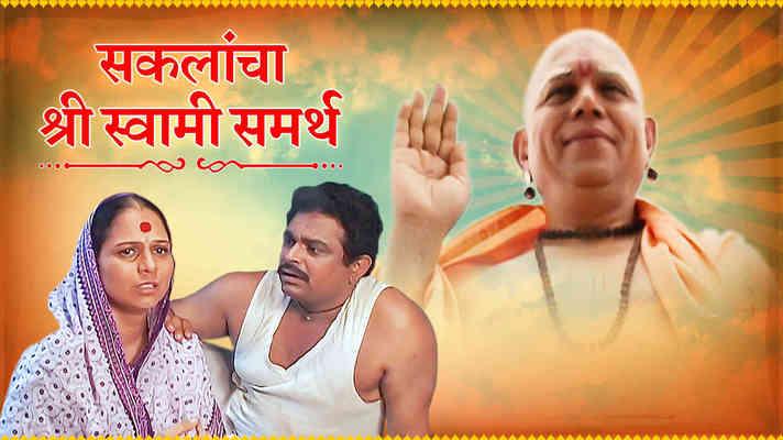 Sakalancha Shree Swami Samarth