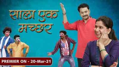 Sala Ek Machchar - Promo