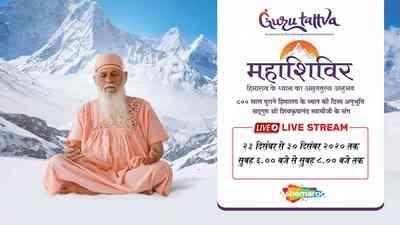 Samarpan Dhyanyog Mahashivir - Live