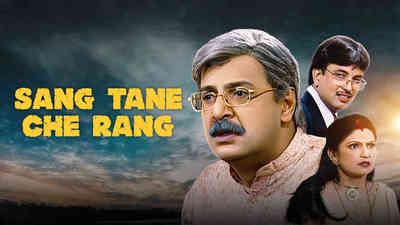 Sang Tane Chhe Rang