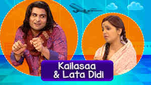 Sanket As Kailash & Sugandha As Lata Didi - Part 1