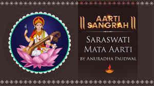 Saraswati Mata Aarti by Anuradha Paudwal