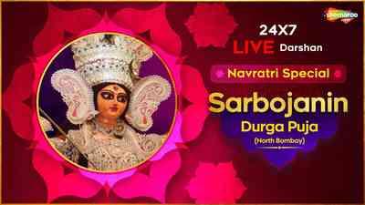 Sarbojanin Durga Puja (North Bombay)