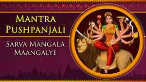 Sarva Mangala Maangalye - Durga Mantra - With Benefits