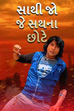 Sathi Jo Je Sathna Chhute