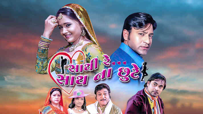 Sathi Re Sath Na Chhute
