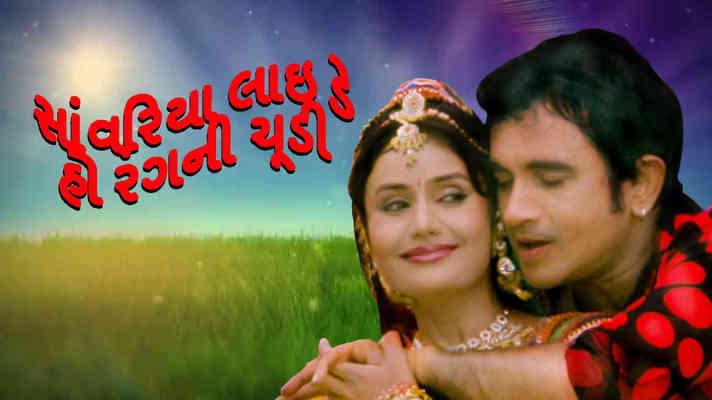 Savriya Laide Ho Rangni Chudi