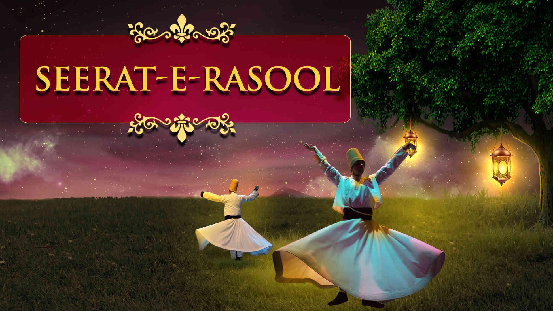 Seerat_E_Rasool