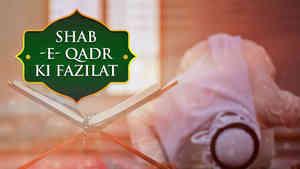 Shab-E-Qadr Ki Fazilat