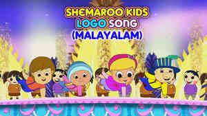 Shemaroo Kids Song - Version 2 - Malayalam