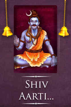 Shiv Aarti - Female - Hindi - English Lyrics