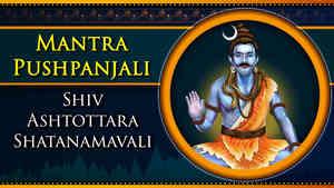 Shiv Ashtottara Shatanamavali