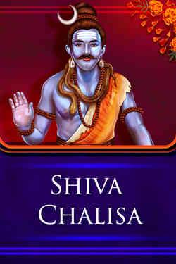 Shiva Chalisa - Male