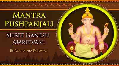 Shree Ganesh Amritvani by Anuradha Paudwal