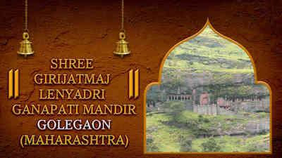 Shree Girijatmaj Lenyadri Ganapati Mandir, Golegaon, Maharashtra