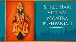 Shree Hari Vitthal Mantra Pushpanjali - Hindi Lyrics With Meaning