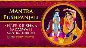 Shree Krishna Saraswati Mantra - Lyrical by Anuradha Paudwal
