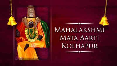 Shree Mahalaxmi Aarti