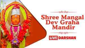 Shree Mangal Graha Mandir, Amalner, Maharashtra