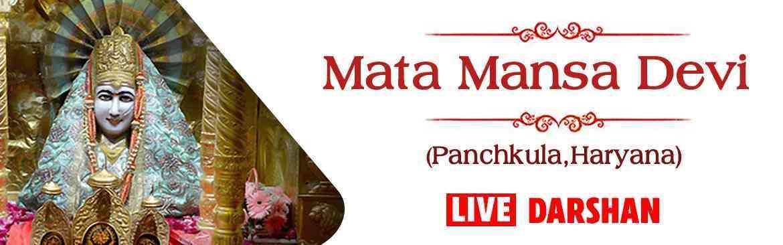 Shree Mata Mansa Devi Temple, Panchkula, Haryana