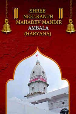 Shree Neelkanth Mahadev Mandir, Ambala, Haryana