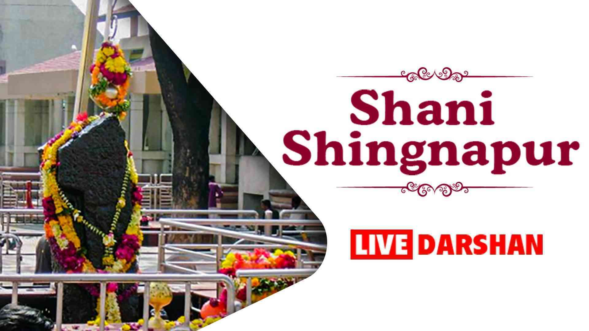 Shree Shani Shingnapur Live Darshan
