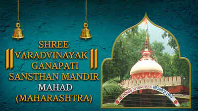 Shree Varadvinayak Ganapati Sansthan Mandir, Mahad, Maharashtra