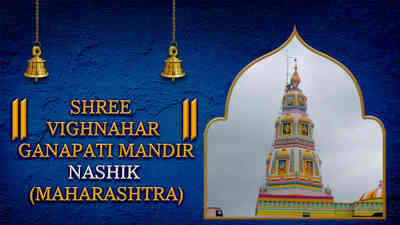 Shree Vighnahar Ganapati Devasthan Trust Mandir, Ozhar, Nashik, Maharashtra