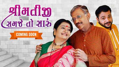 Shreematijee Samje To Saaru - Promo