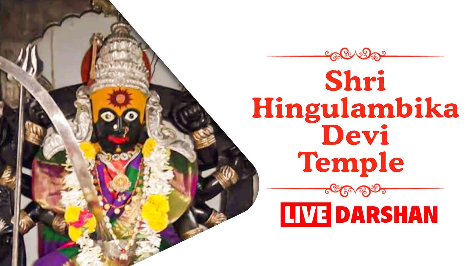 Shri Hingulambika Devi Temple, Solapur, Maharashtra