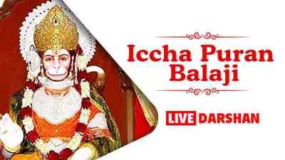 Shri Icchapuran Balaji Mandir, Rajasthan, Live Darshan