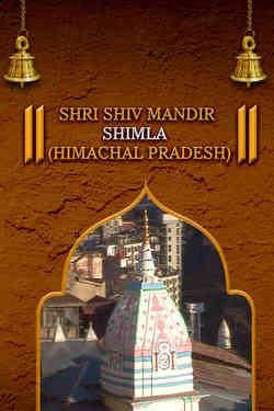 Shri Shiv Mandir, Shimla, Himachal Pradesh