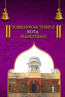 Someshwar Mandir, Kota, Rajasthan