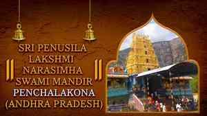 Sri Penusila Lakshmi Narasimha Swami Temple, Penchalakona, AP