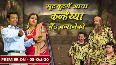 Suit Boot Mein Aaya Kanhaiya Band Bajane Ko - Promo