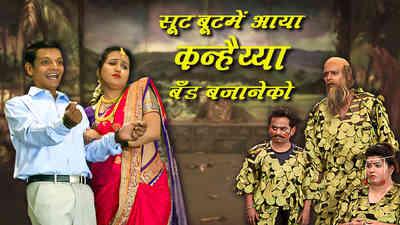 Suit Boot Mein Aaya Kanhaiya Band Bajane Ko