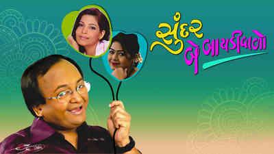 Sundar Be Baidiwalo - Promo