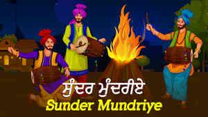 Sunder Mundriye Lohri