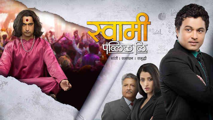 Swami Public Ltd