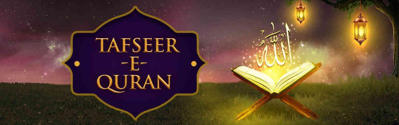 Tafseer_E_Quran