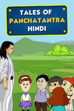 Tales Of Panchatantra - Hindi
