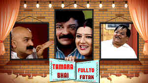 Tamara Bhai Fultoo Fatak