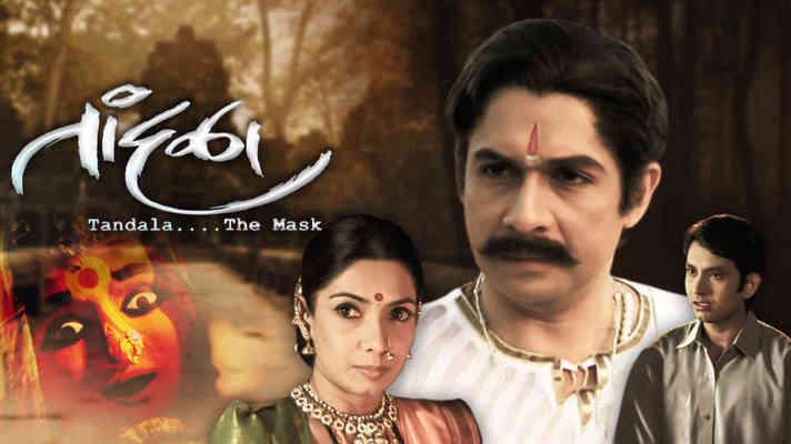 Tandala - The Mask